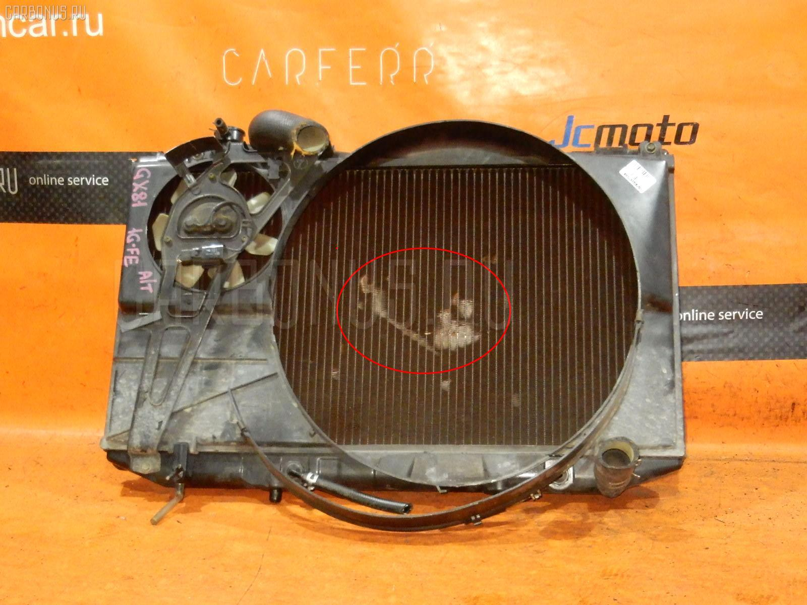 Радиатор ДВС TOYOTA CHASER GX81 1G-FE Фото 1
