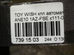 КПП автоматическая Toyota Wish ANE10 1AZ-FSE Фото 8