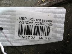 КПП автоматическая Mercedes-benz E-class W210.065 112941 Фото 12