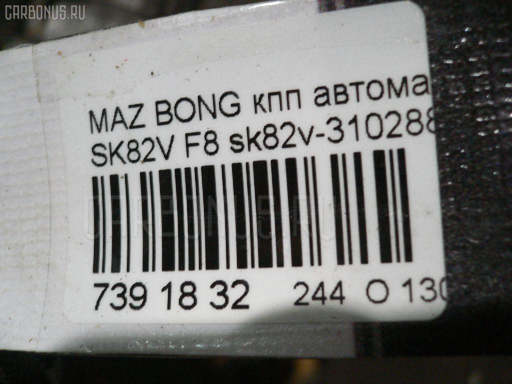 КПП автоматическая MAZDA BONGO SK82V F8 Фото 12