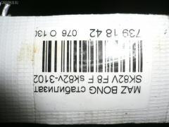 Стабилизатор Mazda Bongo SK82V F8 Фото 7