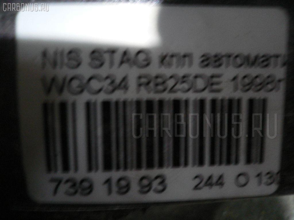 КПП автоматическая NISSAN STAGEA WGC34 RB25DE Фото 7
