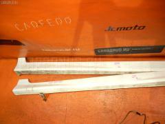 Порог кузова пластиковый ( обвес ) HONDA AIRWAVE GJ1 Фото 3