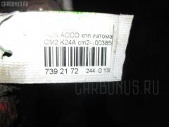КПП автоматическая Honda Accord wagon CM2 K24A Фото 22