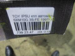 КПП автоматическая Toyota Ipsum SXM10G 3S-FE Фото 15