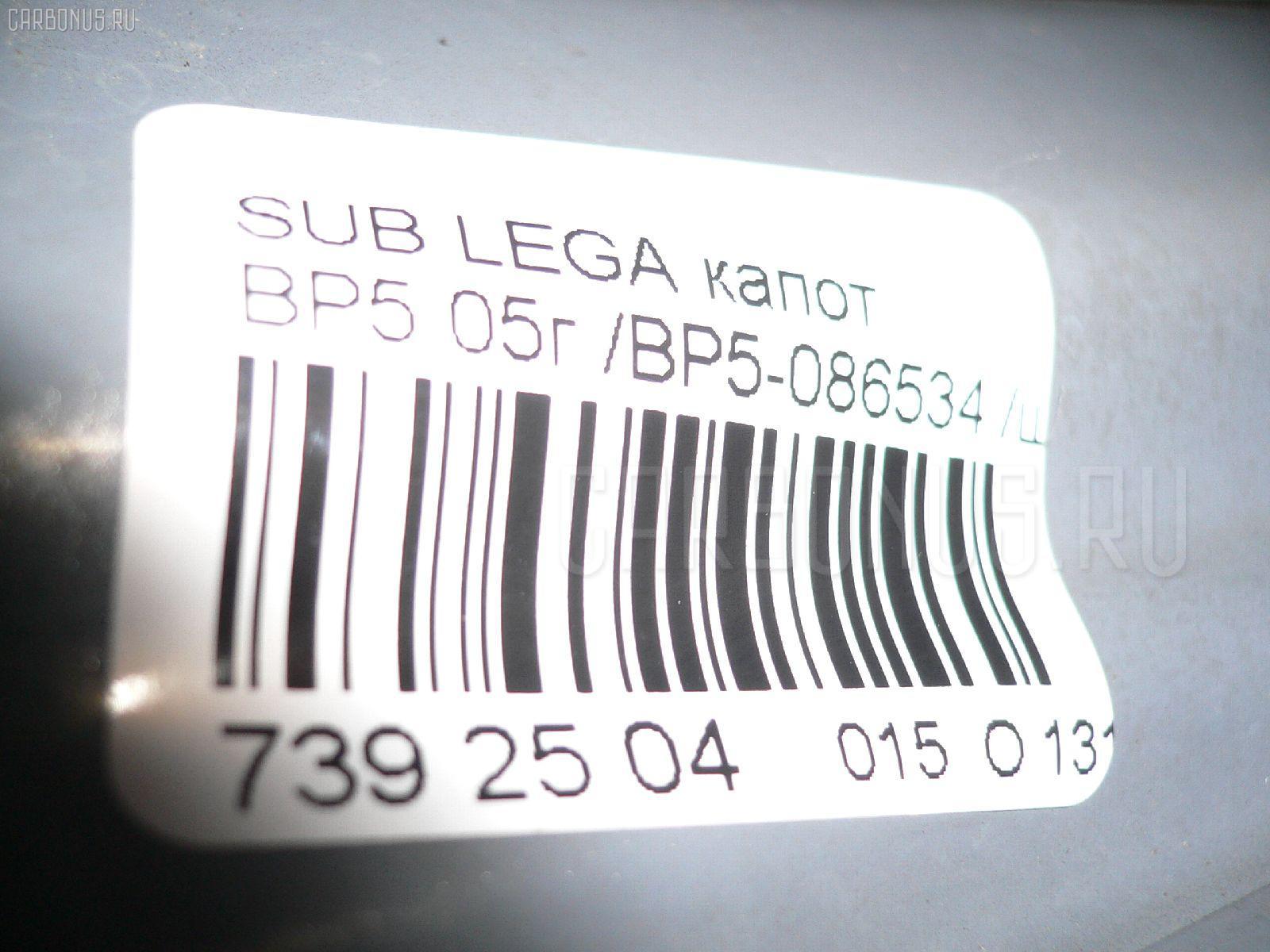 Капот SUBARU LEGACY BP5 Фото 3