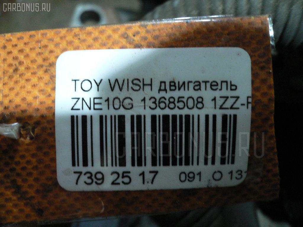 Двигатель TOYOTA WISH ZNE10G 1ZZ-FE Фото 17