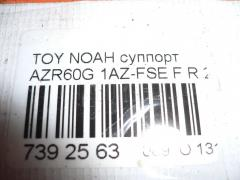 Суппорт TOYOTA NOAH AZR60G 1AZ-FSE Фото 2