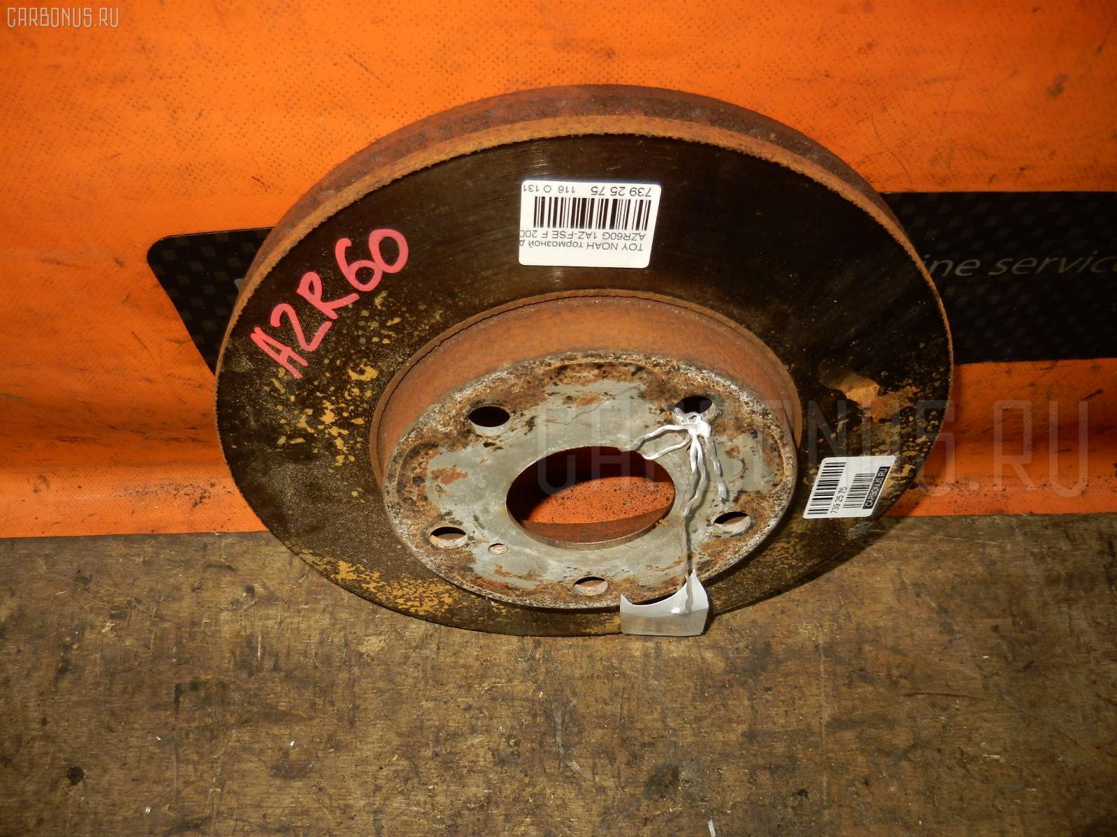 Тормозной диск TOYOTA NOAH AZR60G 1AZ-FSE Фото 1