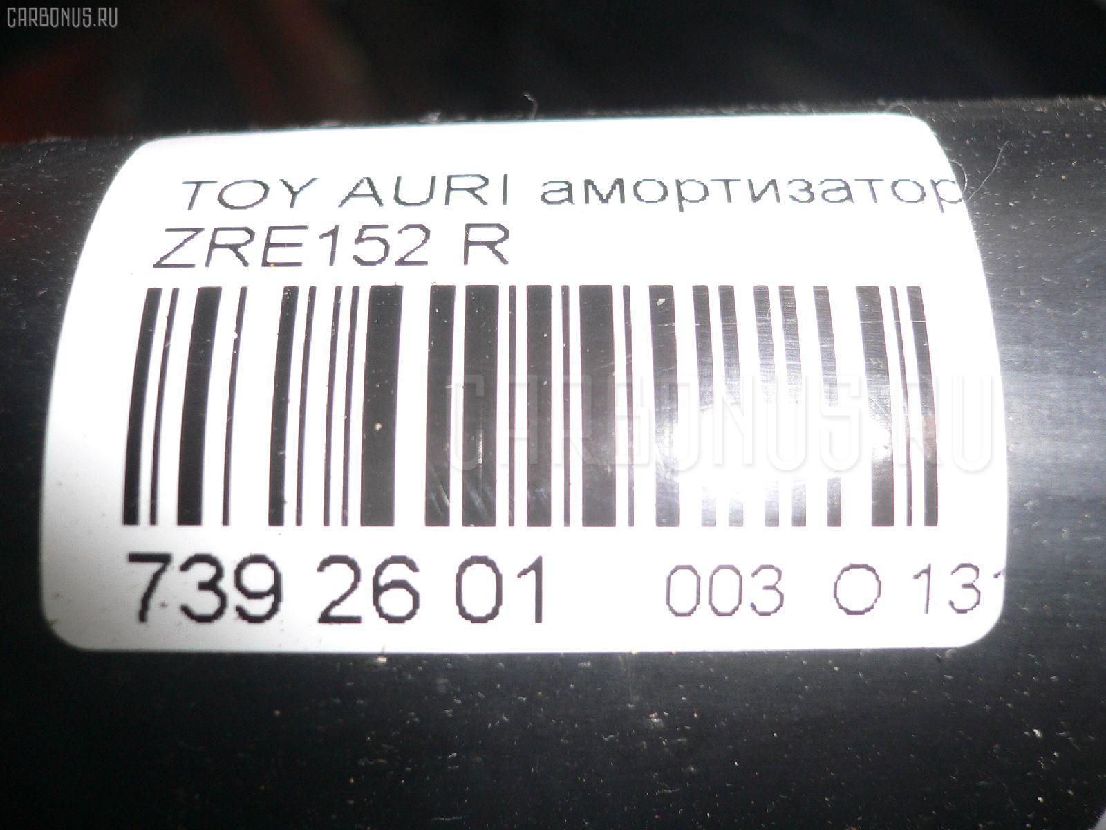 Амортизатор TOYOTA AURIS ZRE152 Фото 2