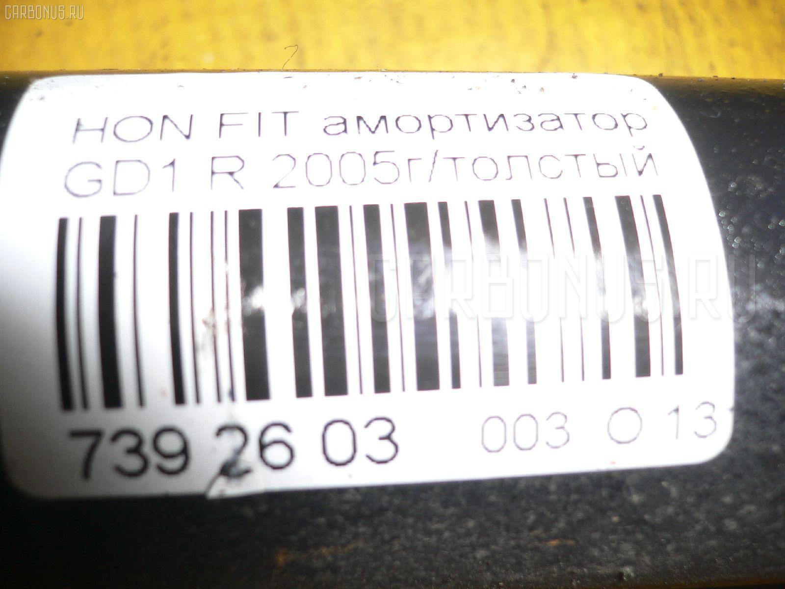 Амортизатор HONDA FIT GD1 Фото 2