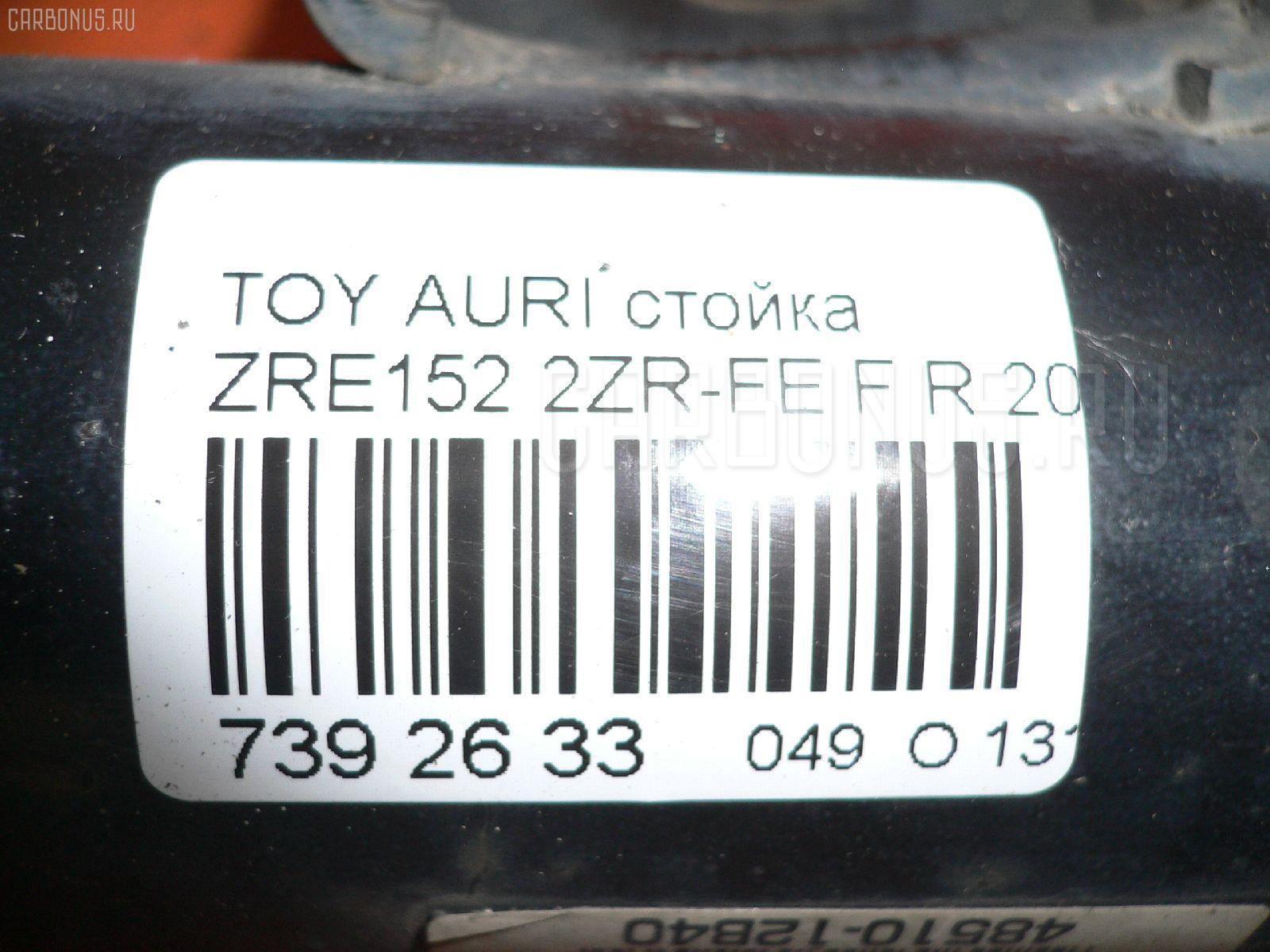 Стойка TOYOTA AURIS ZRE152 2ZR-FE Фото 2