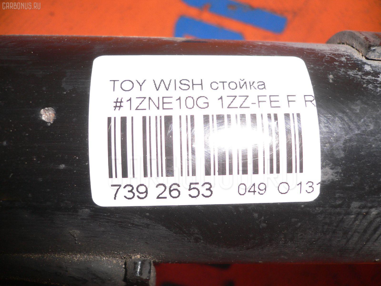Стойка TOYOTA WISH ZNE10G 1ZZ-FE Фото 2