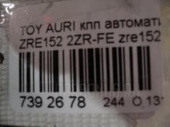КПП автоматическая Toyota Auris ZRE152 2ZR-FE Фото 9