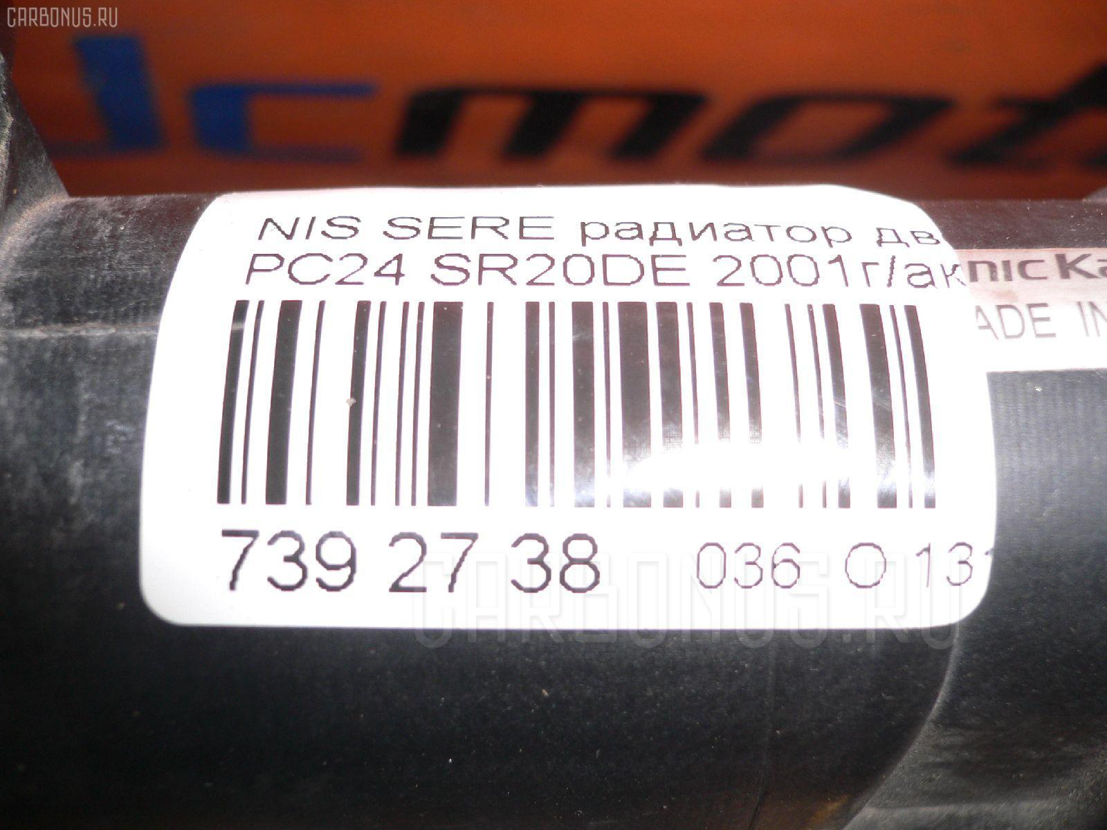 Радиатор ДВС NISSAN SERENA PC24 SR20DE Фото 5