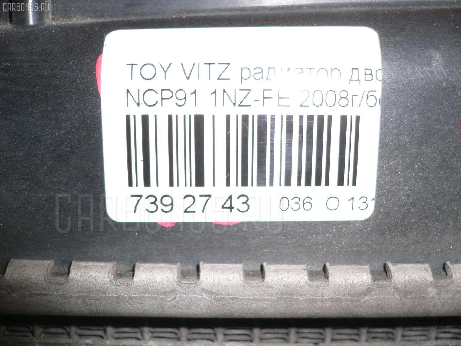 Радиатор ДВС TOYOTA VITZ NCP91 1NZ-FE Фото 3