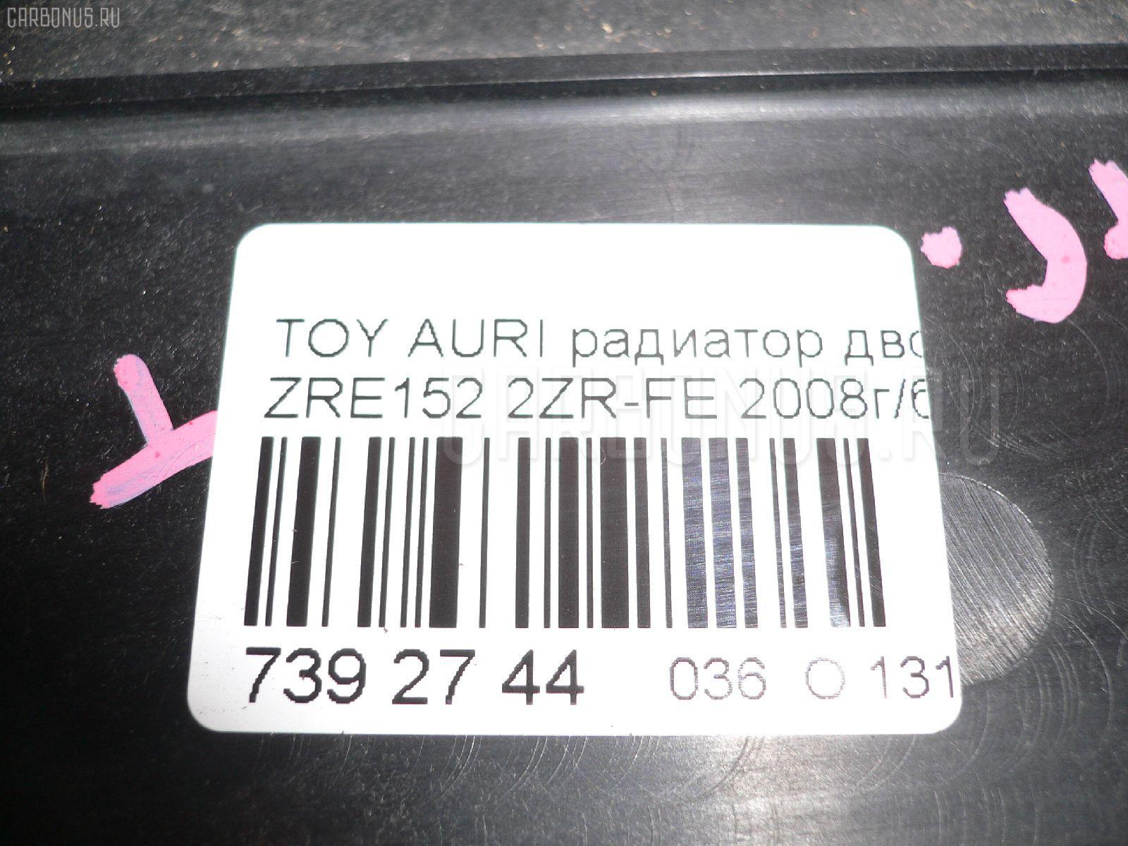 Радиатор ДВС TOYOTA AURIS ZRE152 2ZR-FE Фото 3