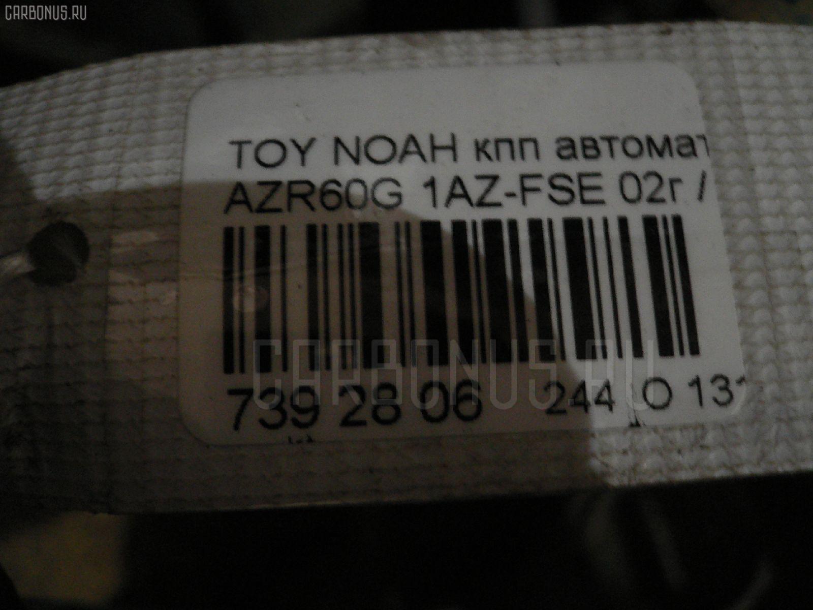 КПП автоматическая TOYOTA NOAH AZR60G 1AZ-FSE Фото 8