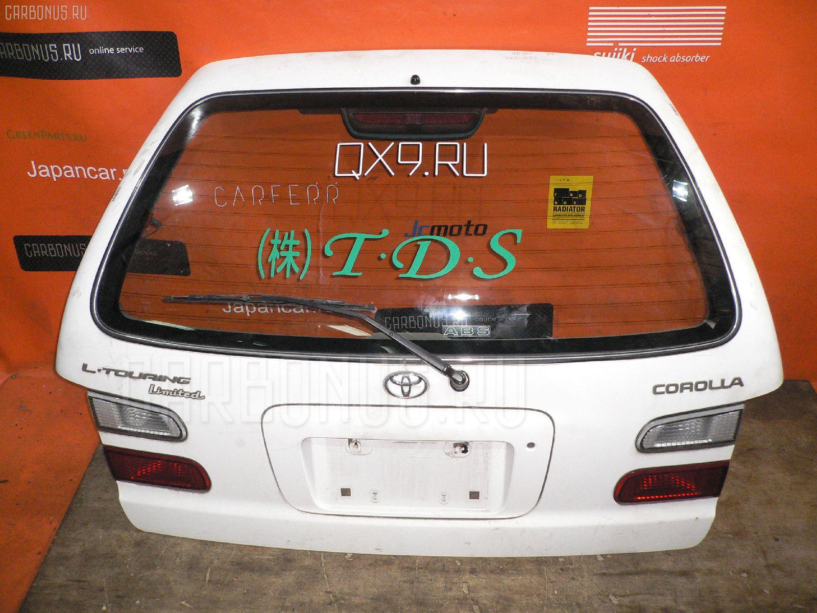 Дверь задняя Toyota Corolla wagon AE100G Фото 1