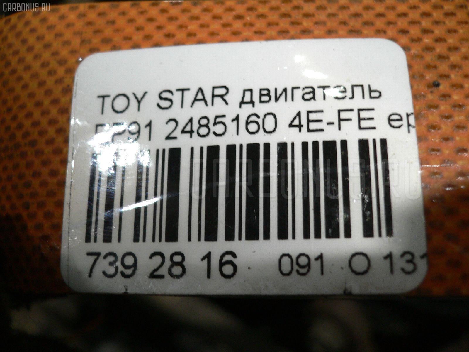 Двигатель TOYOTA STARLET EP91 4E-FE Фото 14