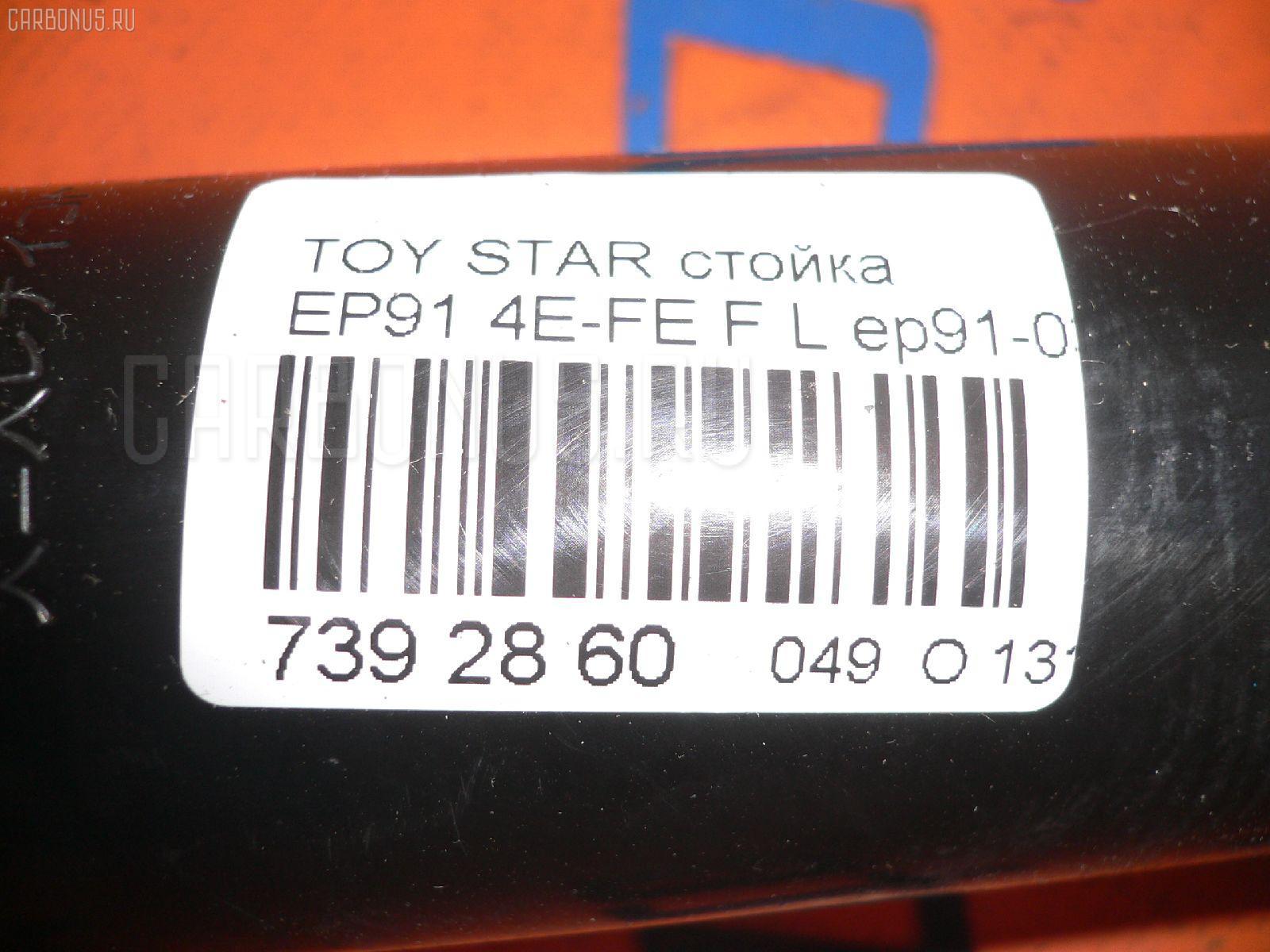 Стойка TOYOTA STARLET EP91 4E-FE Фото 7