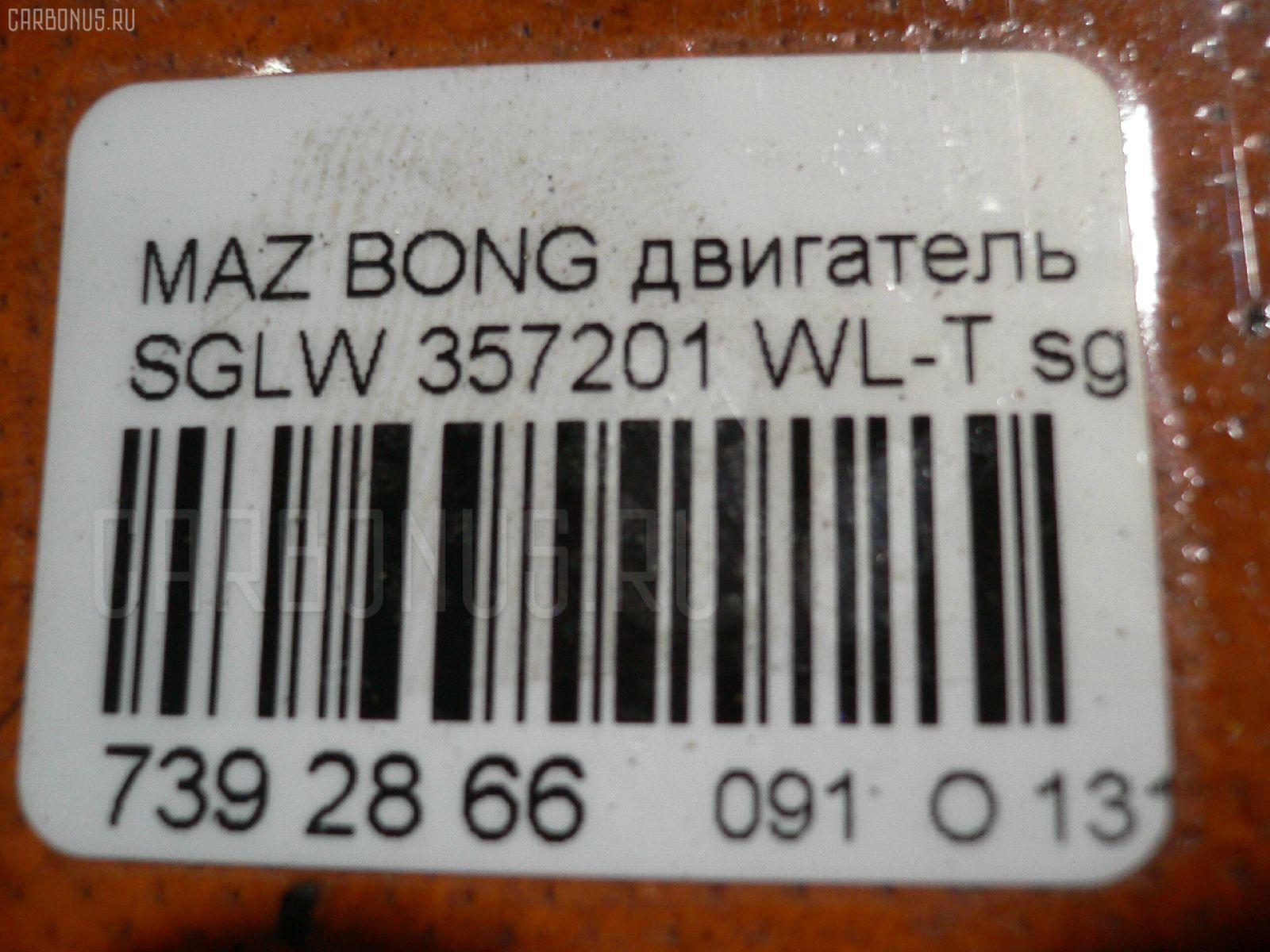 Двигатель MAZDA BONGO FRIENDEE SGLW WL-T Фото 19