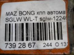 КПП автоматическая Mazda Bongo friendee SGLW WL-T Фото 11