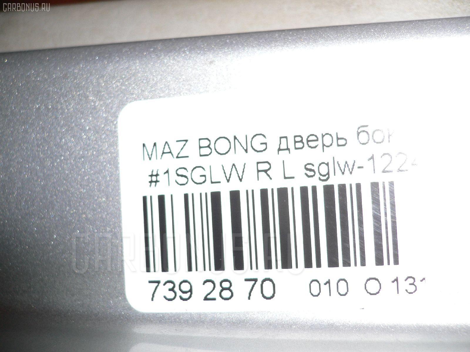 Дверь боковая MAZDA BONGO FRIENDEE SGLW Фото 7
