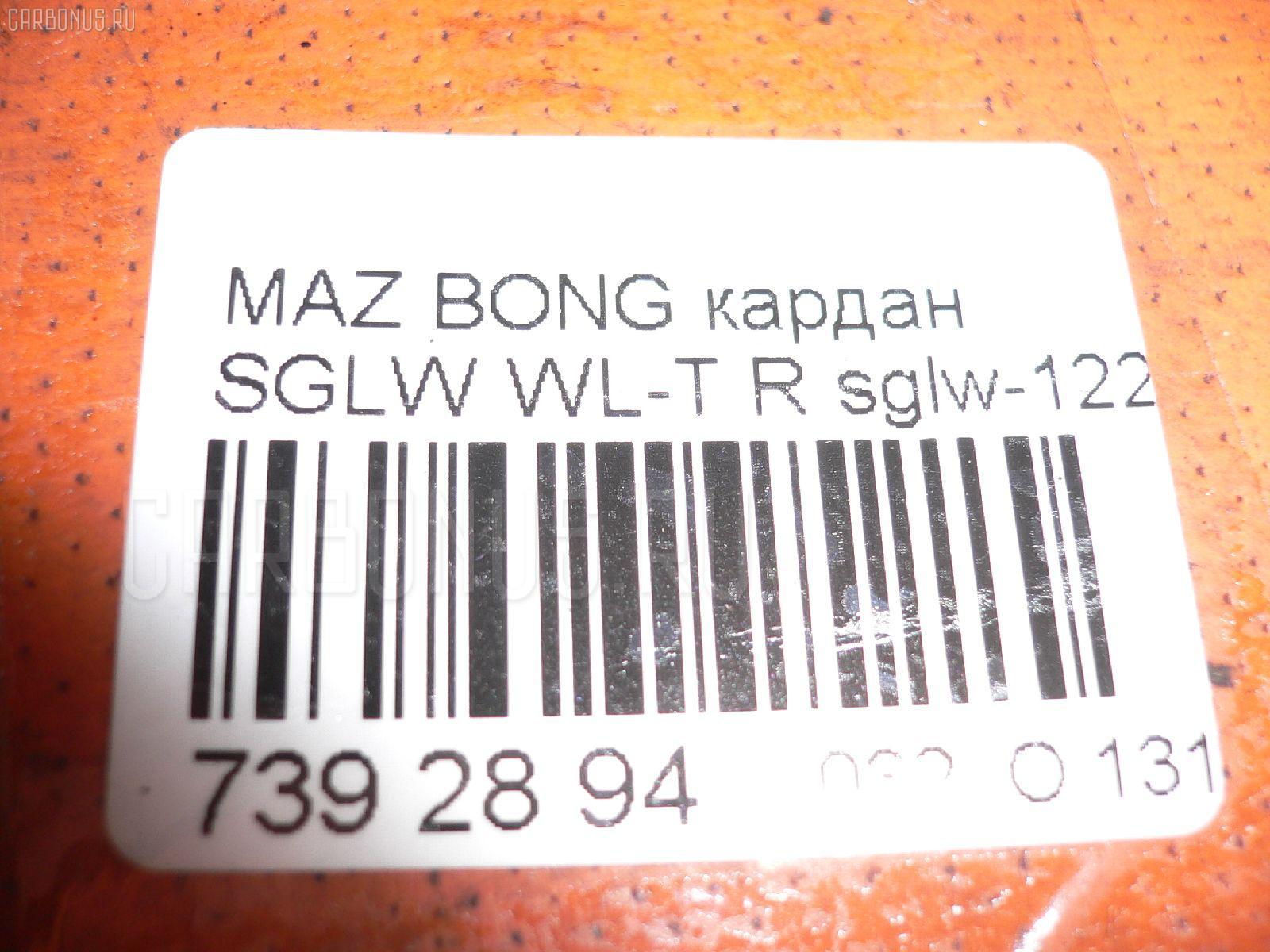 Кардан MAZDA BONGO FRIENDEE SGLW WL-T Фото 6