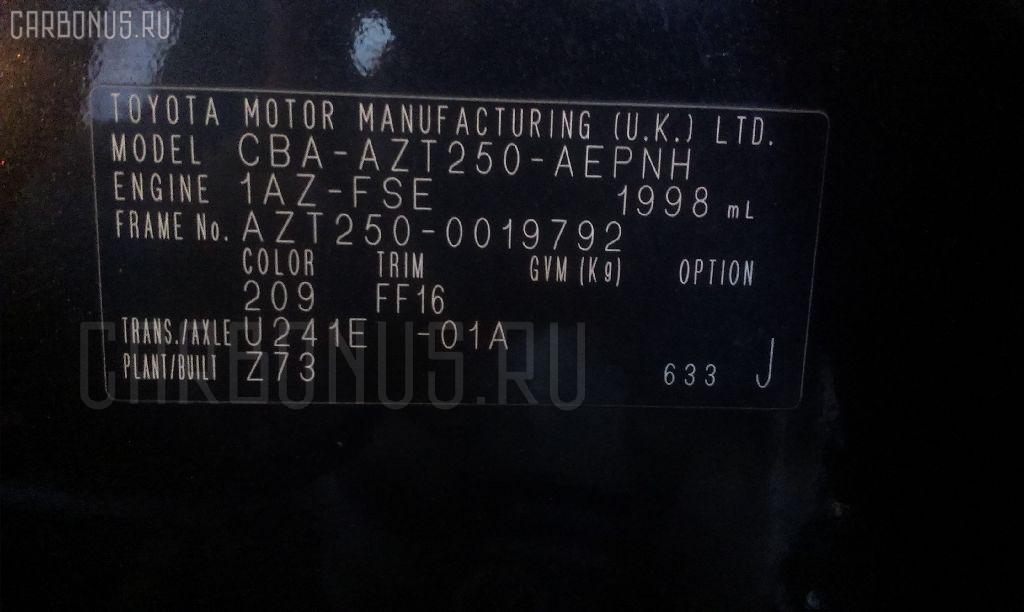 Радиатор ДВС TOYOTA AVENSIS AZT250 1AZ-FSE Фото 3