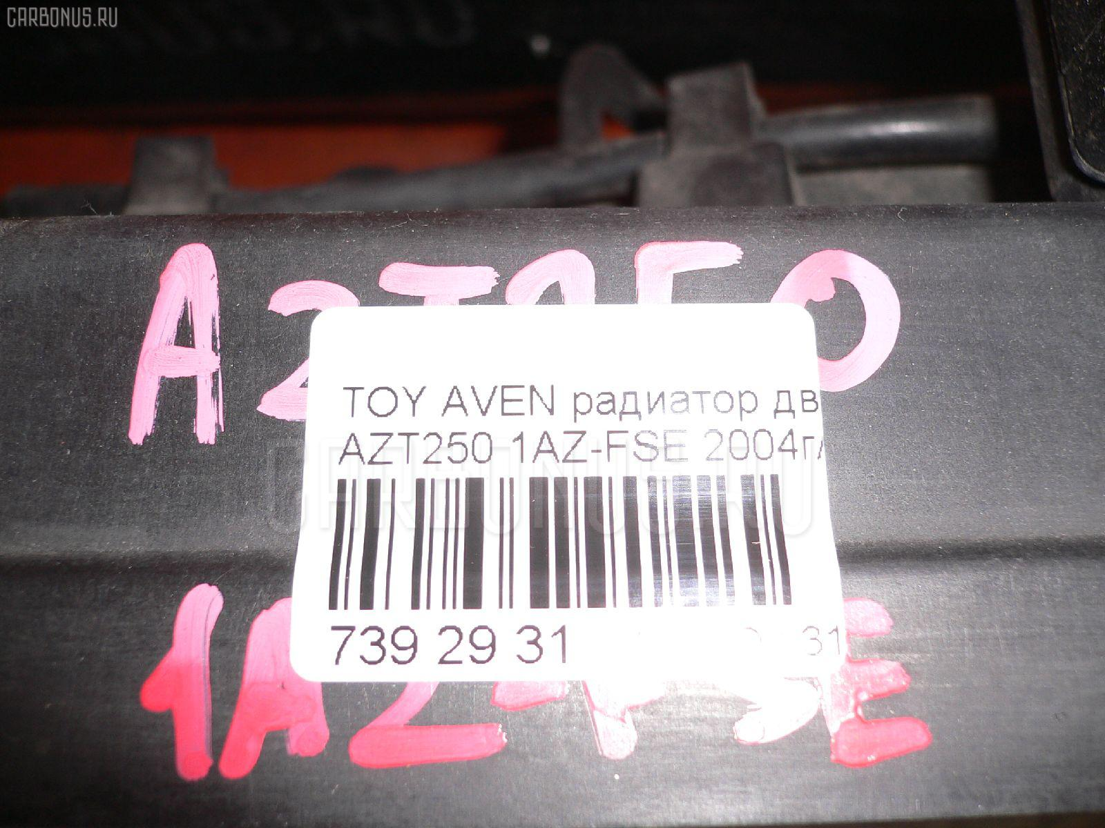 Радиатор ДВС TOYOTA AVENSIS AZT250 1AZ-FSE Фото 8