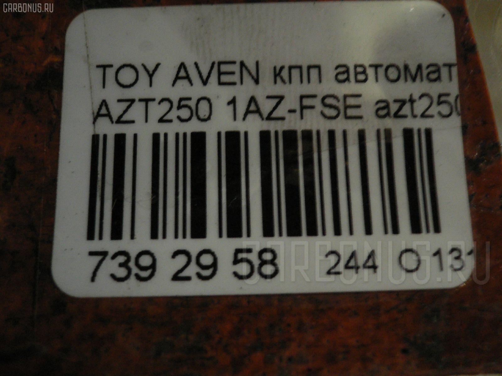 КПП автоматическая TOYOTA AVENSIS AZT250 1AZ-FSE Фото 13