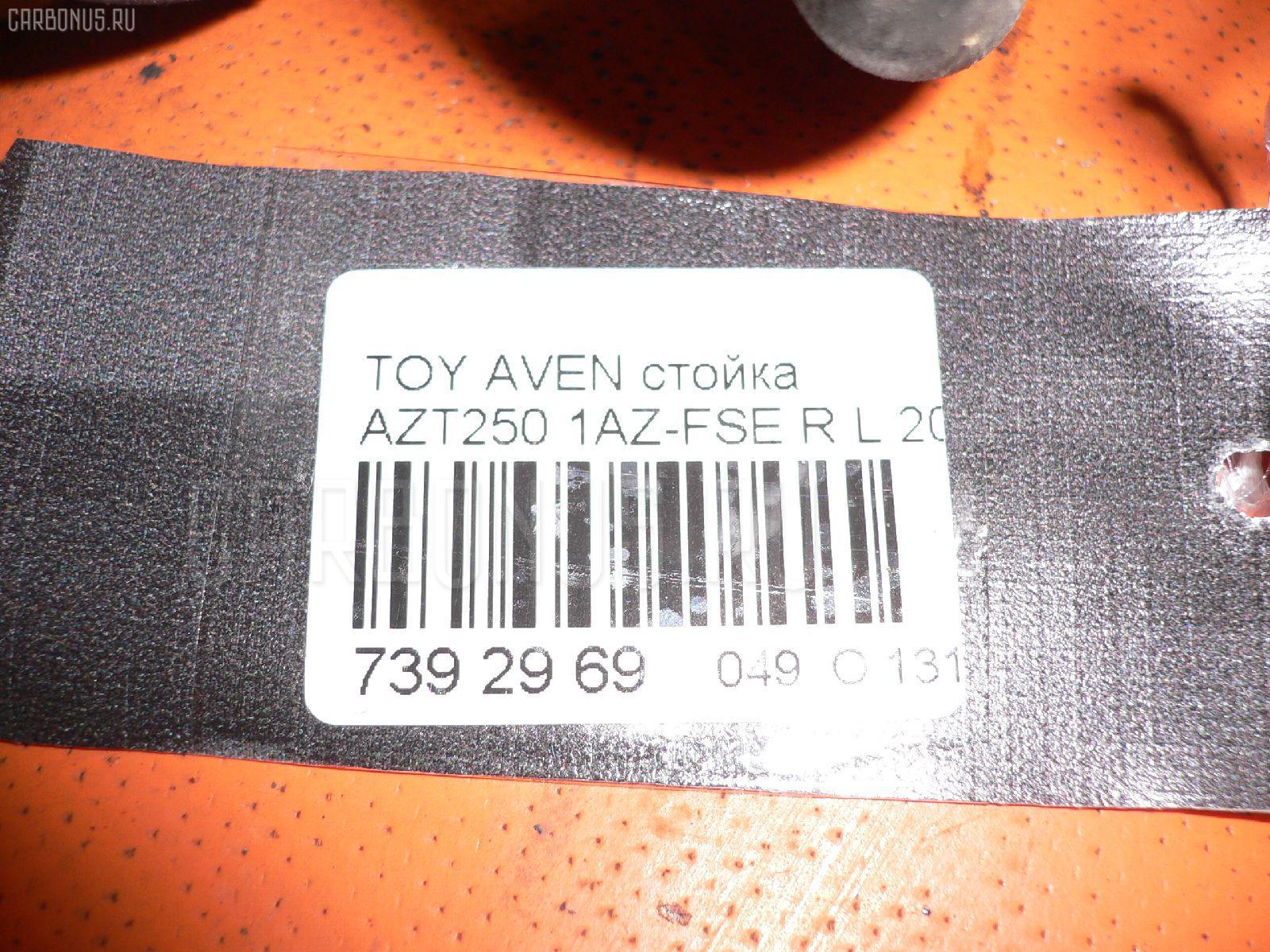 Стойка TOYOTA AVENSIS AZT250 1AZ-FSE Фото 7