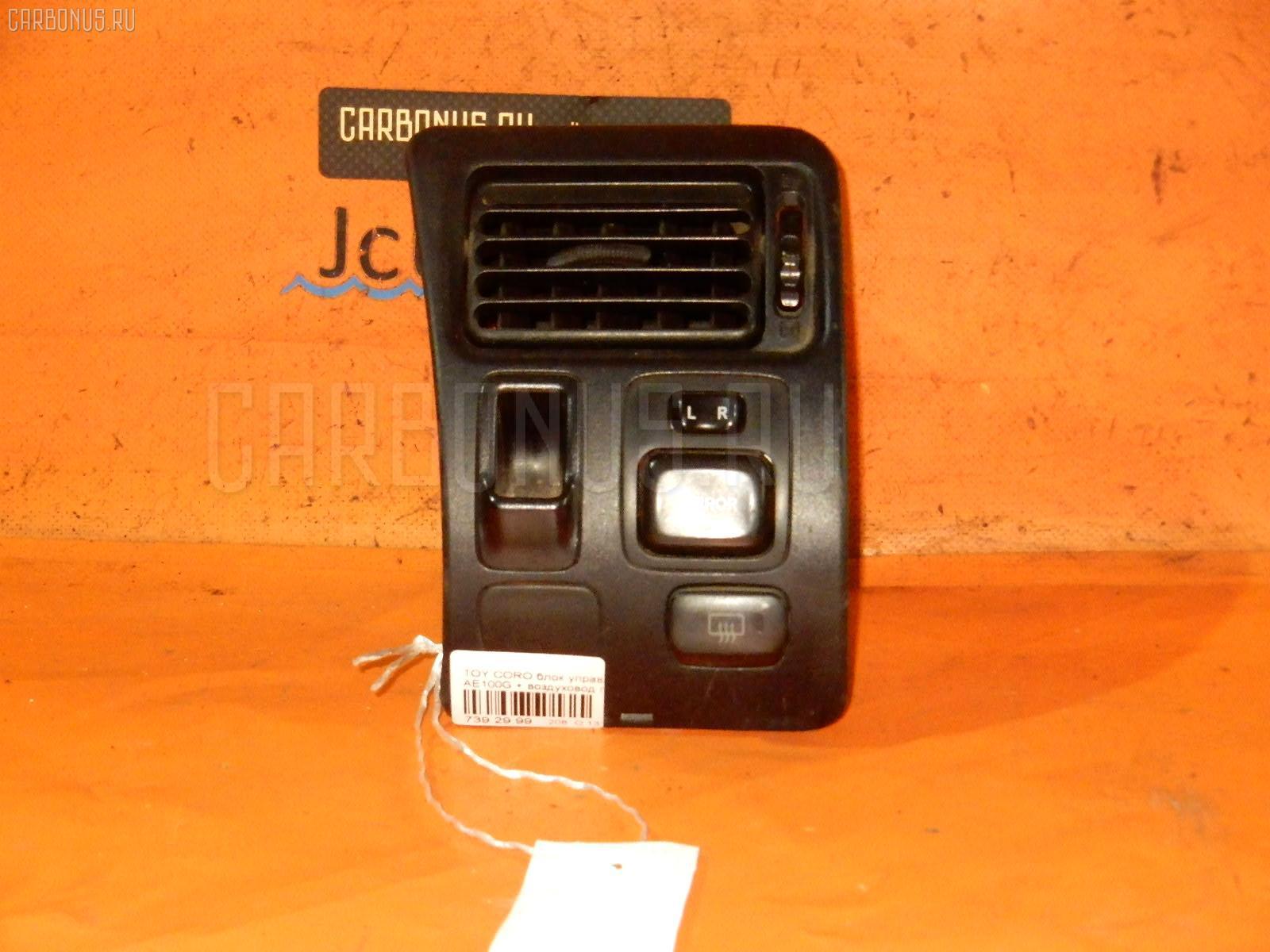 Блок управления зеркалами TOYOTA COROLLA WAGON AE100G Фото 1