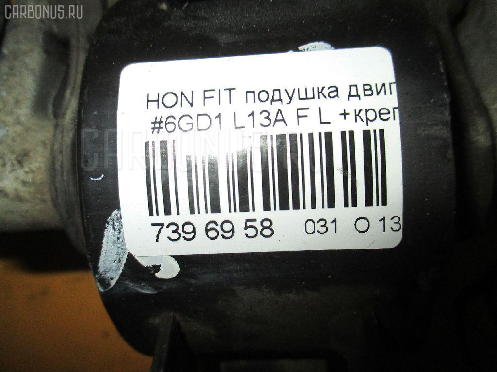 Подушка двигателя HONDA FIT GD1 L13A Фото 4
