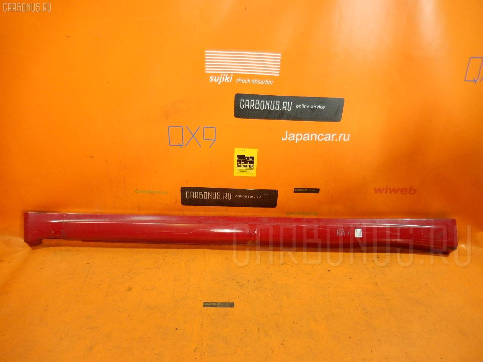 Порог кузова пластиковый ( обвес ) HONDA ODYSSEY RA7. Фото 6