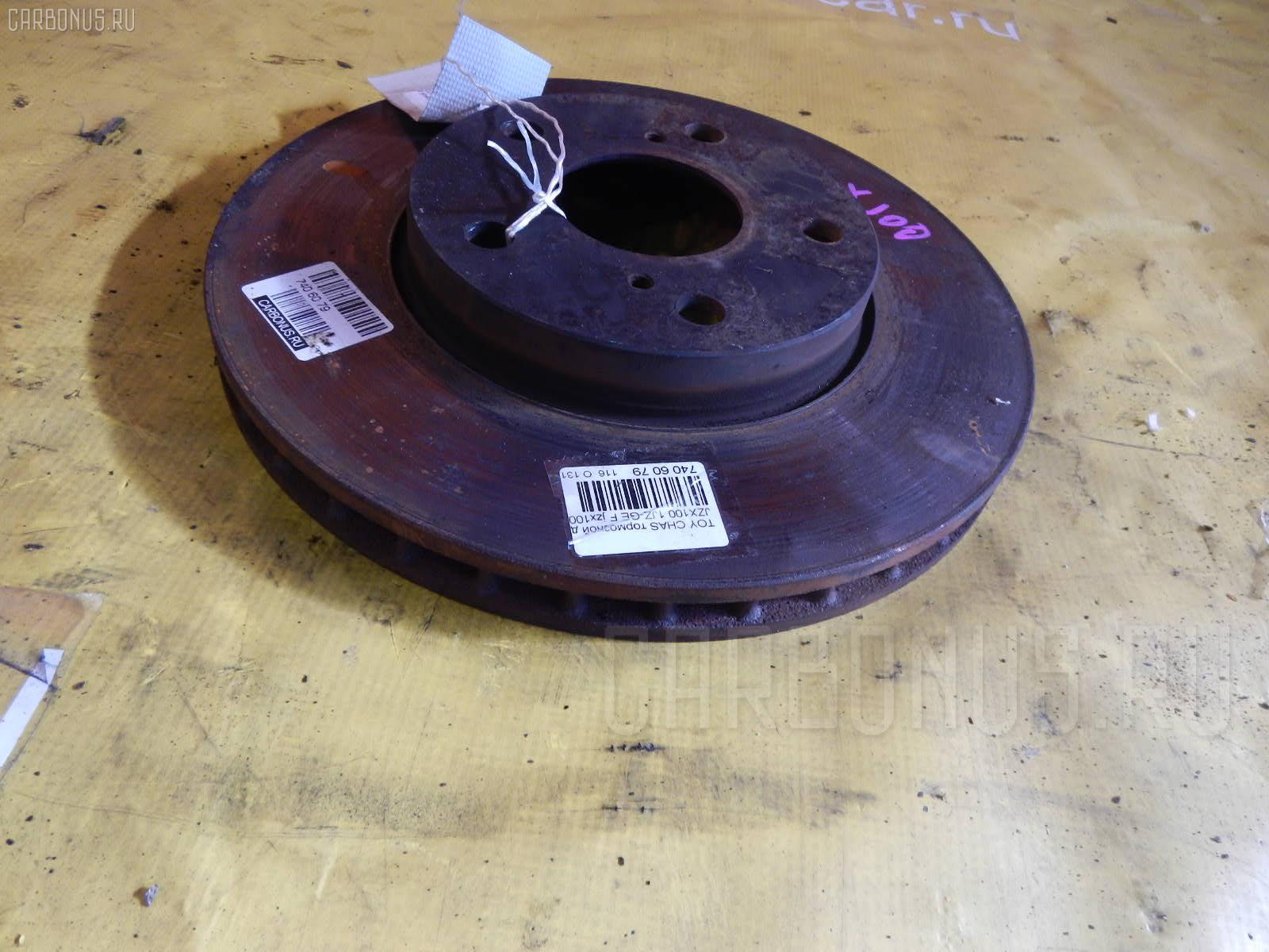 Тормозной диск TOYOTA CHASER JZX100 1JZ-GE Фото 2