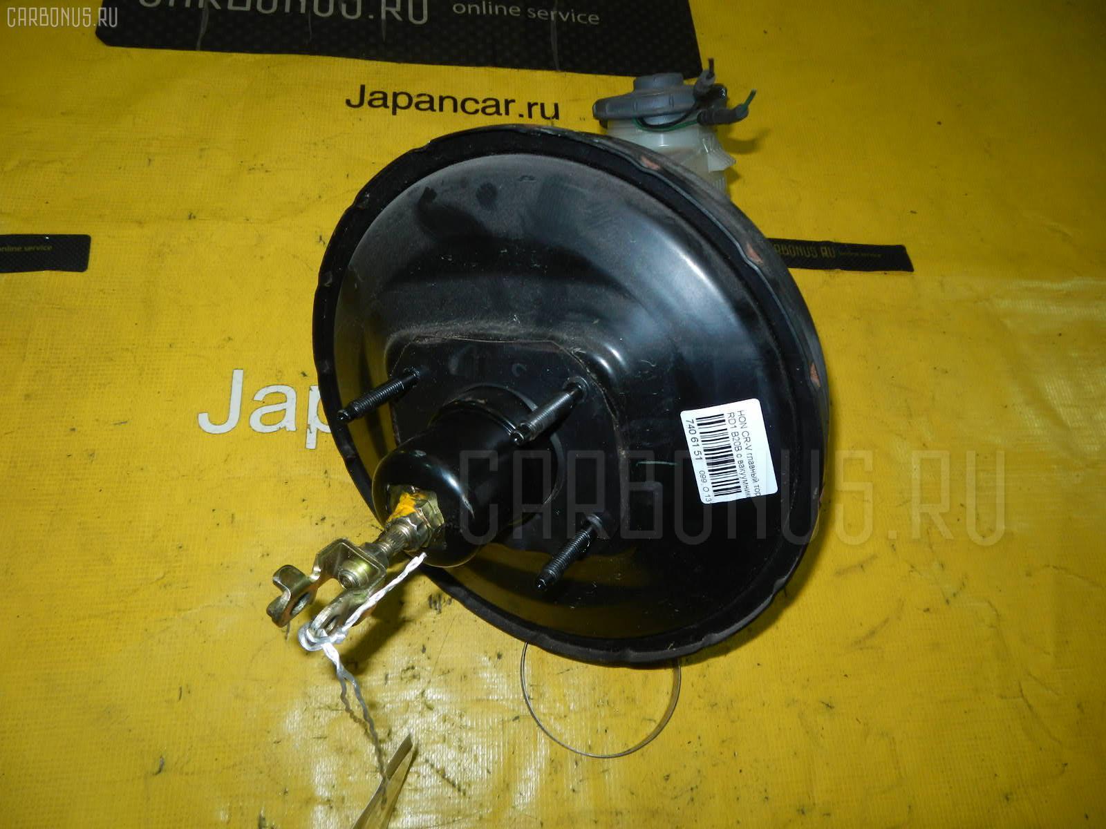 Главный тормозной цилиндр HONDA CR-V RD1 B20B Фото 2