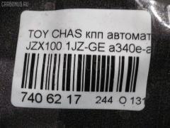 КПП автоматическая TOYOTA CHASER JZX100 1JZ-GE Фото 8