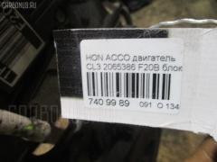 Двигатель Honda Accord CL3 F20B Фото 13