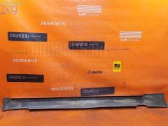 Порог кузова пластиковый ( обвес ) MERCEDES-BENZ E-CLASS W210.055 WDB2100552A275492 HWA2106980154  HWA2106980254