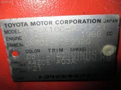 КПП автоматическая TOYOTA CRESTA GX100 1G-FE