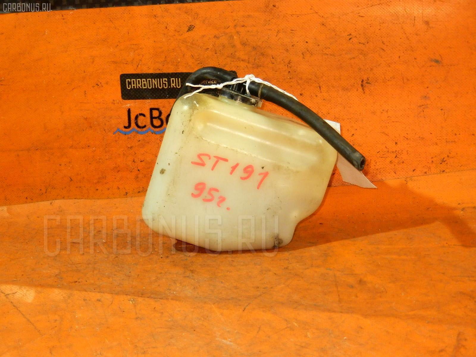 Бачок расширительный TOYOTA CALDINA ST191G 3S-FE. Фото 9