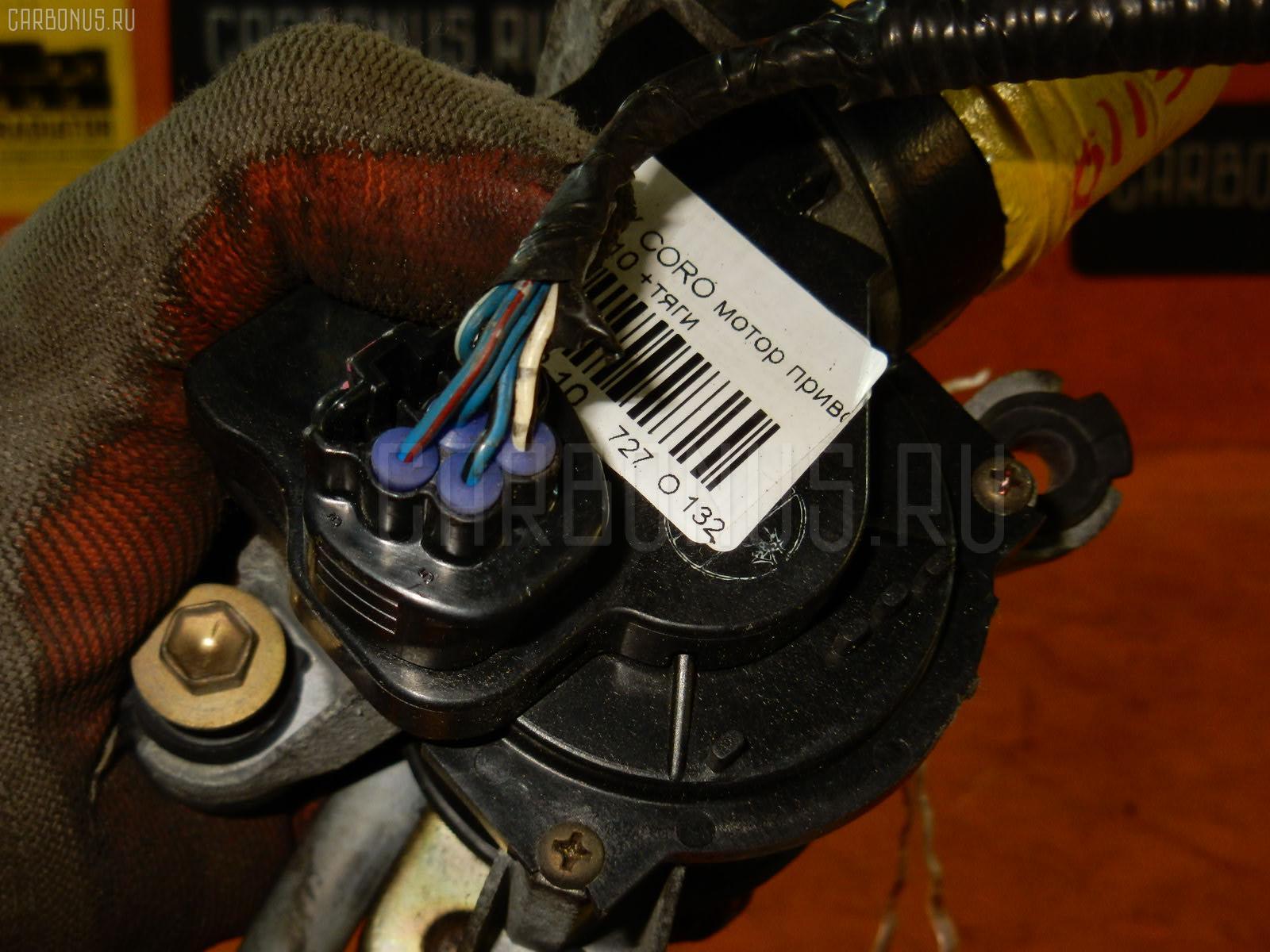 Мотор привода дворников TOYOTA COROLLA AE110. Фото 7