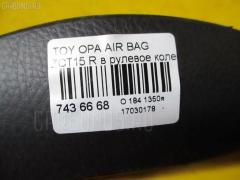 Air bag Toyota Opa ACT10 Фото 5