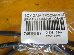 Тросик капота на Toyota Gaia SXM15G Фото 9