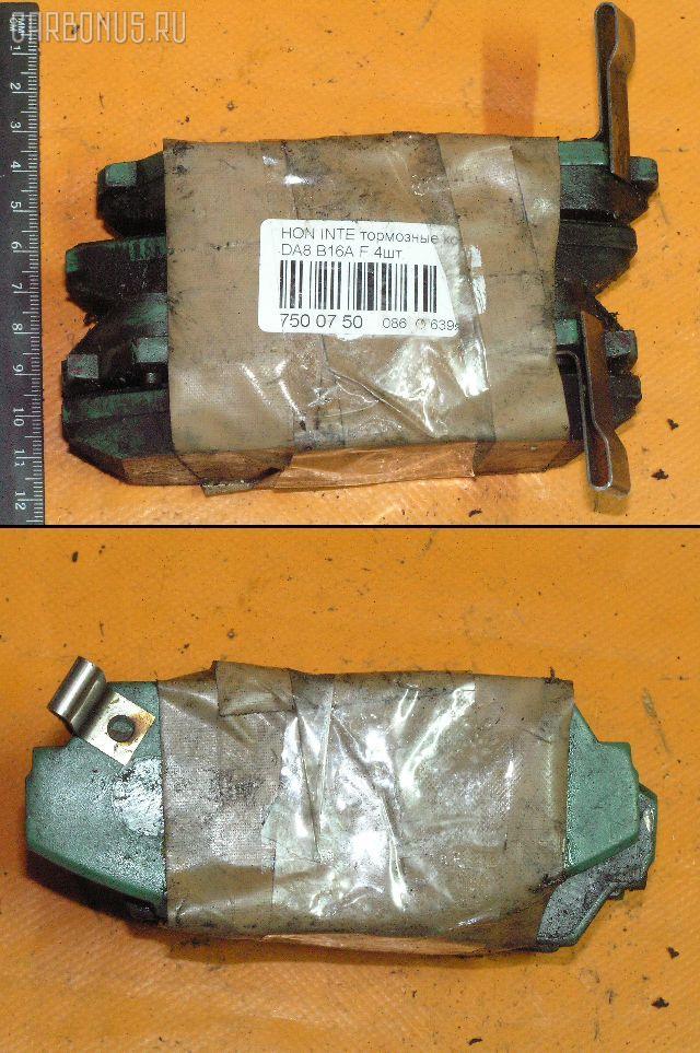 Тормозные колодки HONDA INTEGRA DA8 B16A Фото 1