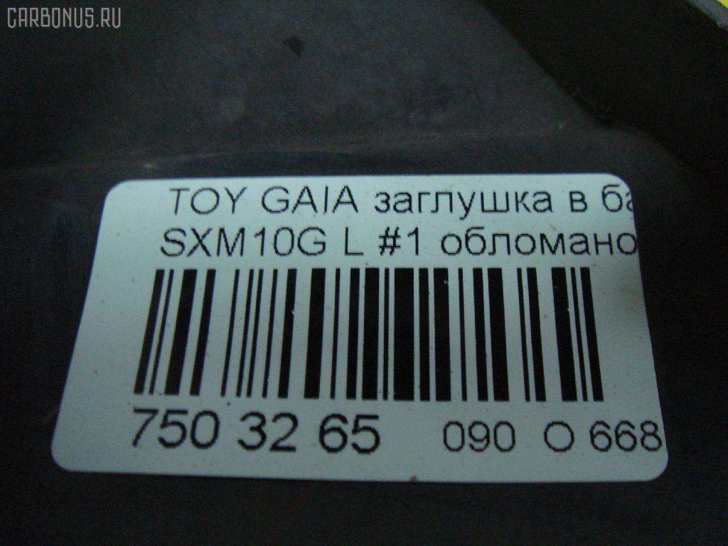 Заглушка в бампер TOYOTA GAIA SXM10G Фото 3