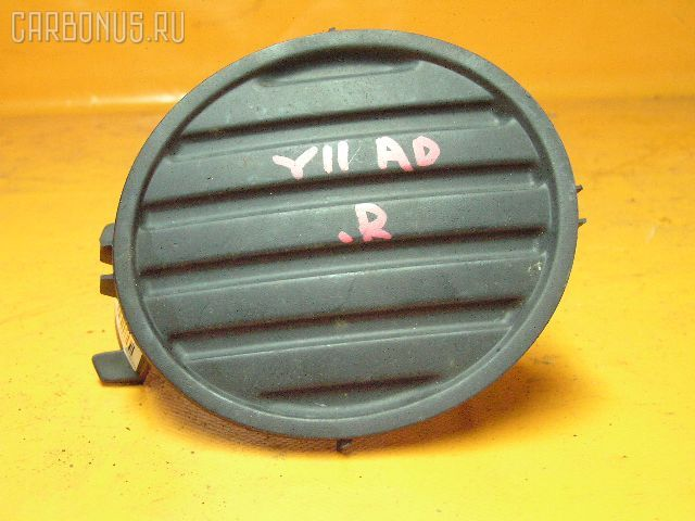 Заглушка в бампер NISSAN AD VAN VY11. Фото 3