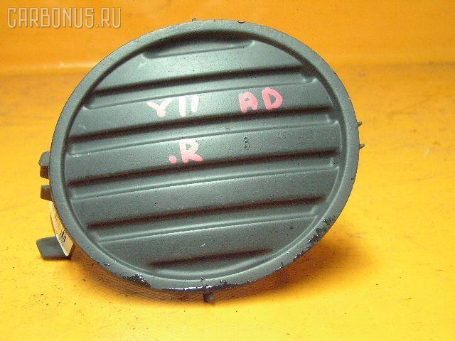 Заглушка в бампер NISSAN AD VAN VY11. Фото 4